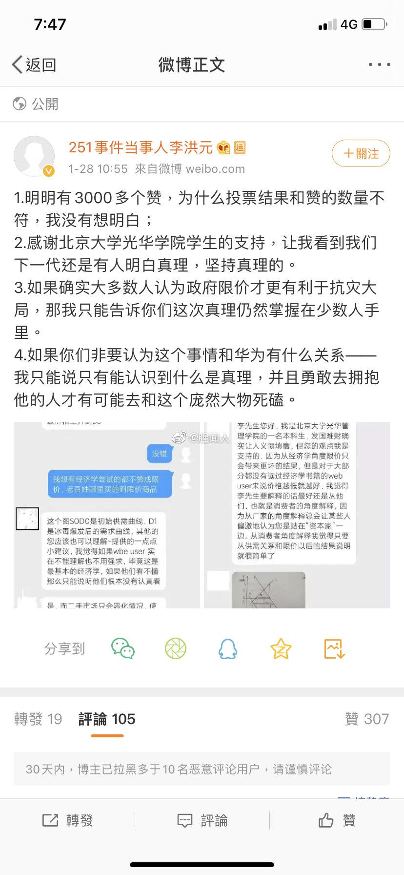 这个@251事件当事人李洪元 搞了个口罩是否应该涨价的投票