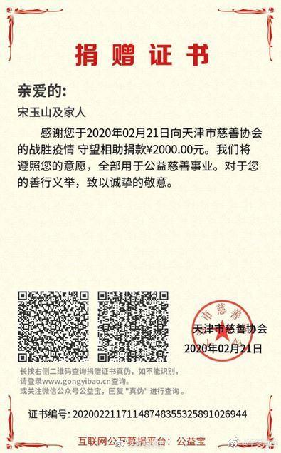 @平安河西:为支持国家新冠肺炎疫情防控工作,日前