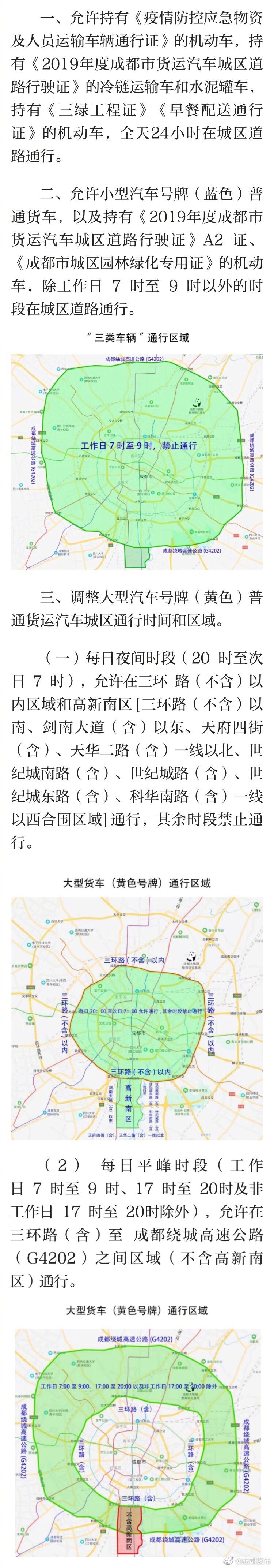 市交管局发布通告:27日起货运汽车城区通行管理规定调整