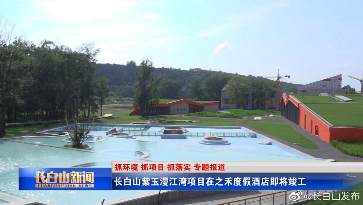 长白山紫玉漫江湾项目在之禾度假酒店即将竣工