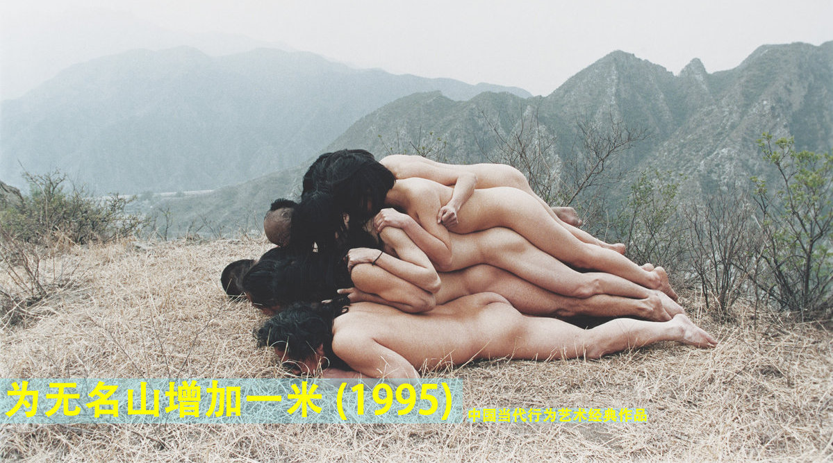 """1995年5月,在""""北京东村""""艺术团体被迫解散后不久"""
