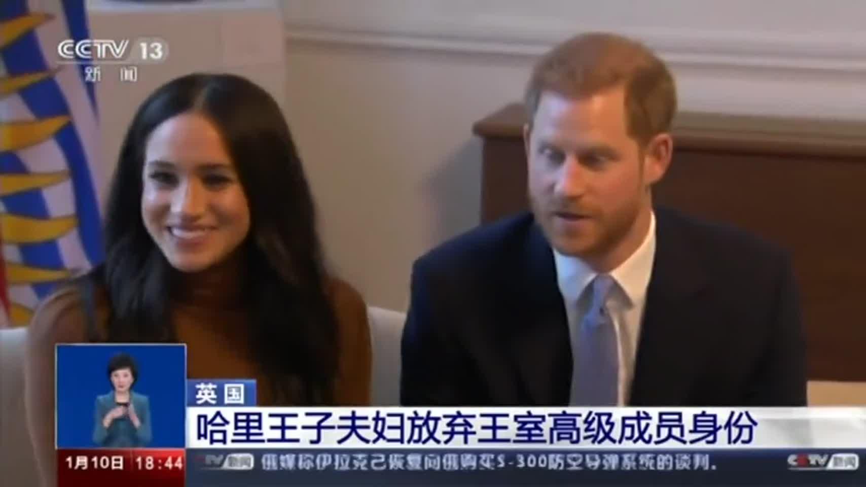 哈利王子夫妇放弃王室高级成员身份