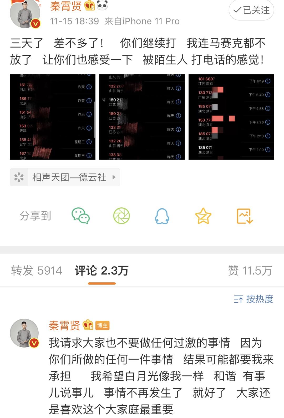 秦霄贤发微博表示被陌生电话骚扰三天了,并晒出通话记录。并说