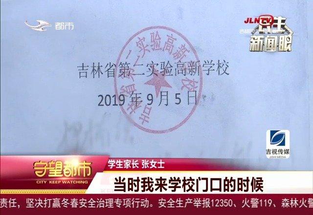 长春市:花钱托人办学校 入学通知书竟伪造