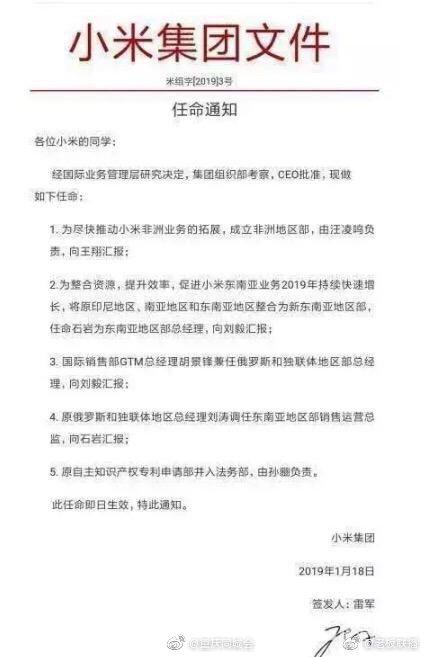 小米副总裁汪凌鸣被辞退