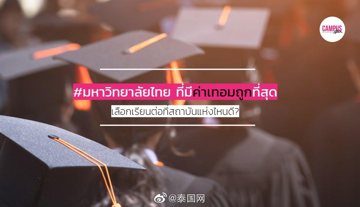 盘点泰国学期学费最便宜的8所大学