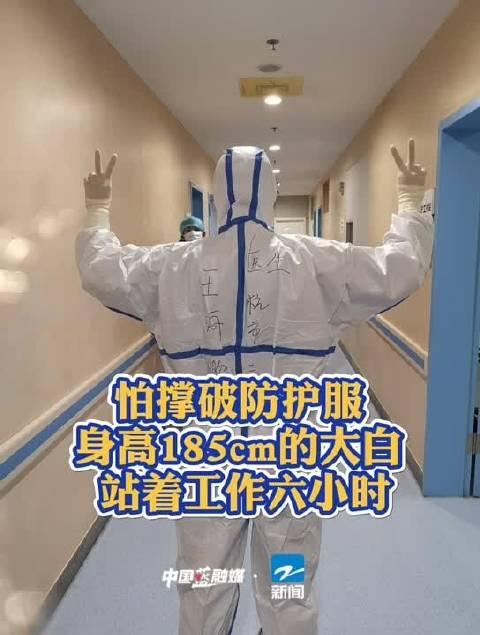 """王海鹏:我们的大码""""战士"""",只能站着也要上""""战场"""""""