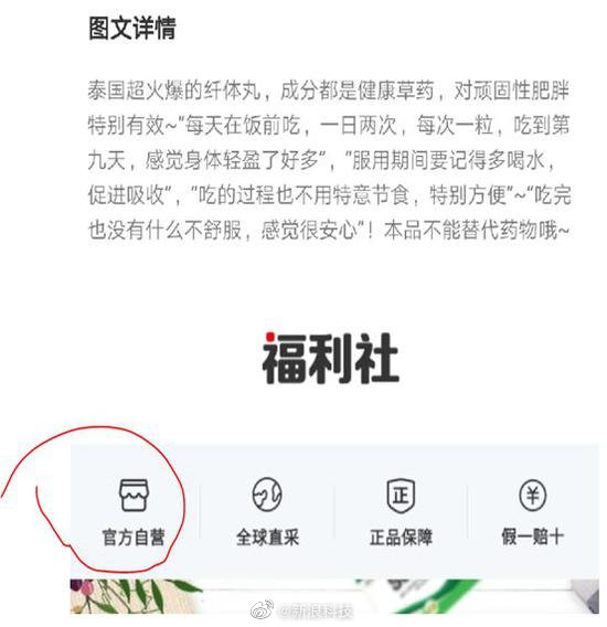 """小红书遭王海实名举报:官方自营食品被检出""""禁药""""成分"""