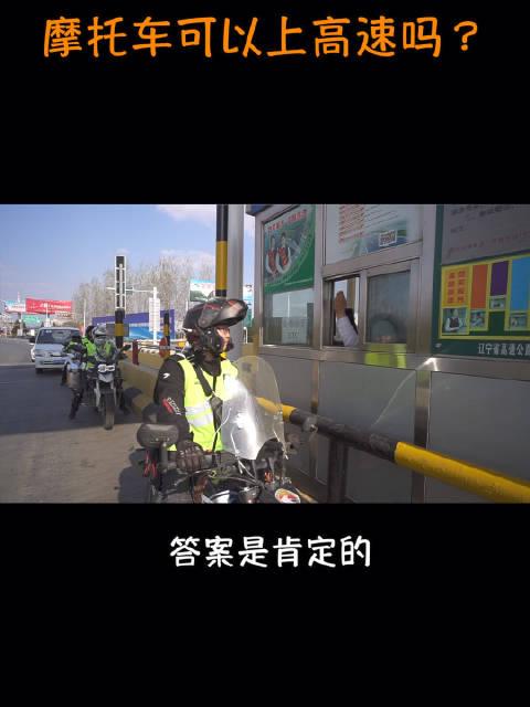 摩托车可以上高速吗?