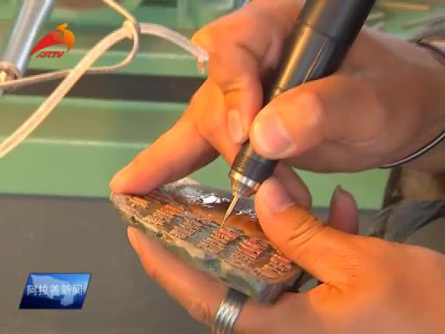 传统玉雕技艺助推阿拉善玉产业发展