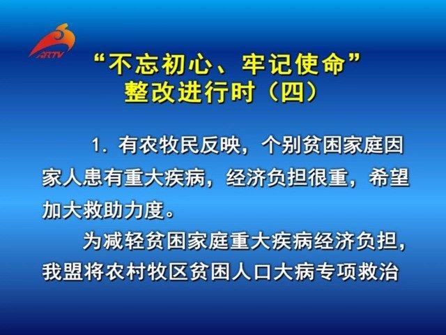"""""""不忘初心、牢记使命""""整改进行时(四)"""