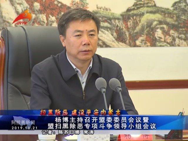 杨博主持召开盟委委员会议暨盟扫黑除恶专项斗争领导小组会议