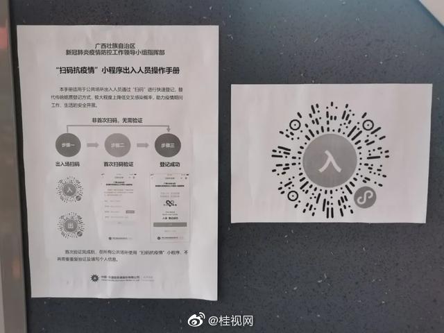 重要通知!22日起,桂林公交启动实名乘车,坐公交车需要扫码登记