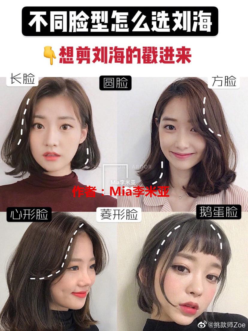 不同脸型怎么选刘海?剪刘海实用指南选对发型美10倍