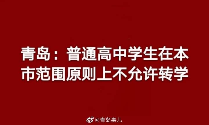 青岛:普通高中学生在本市范围原则上不允许转学