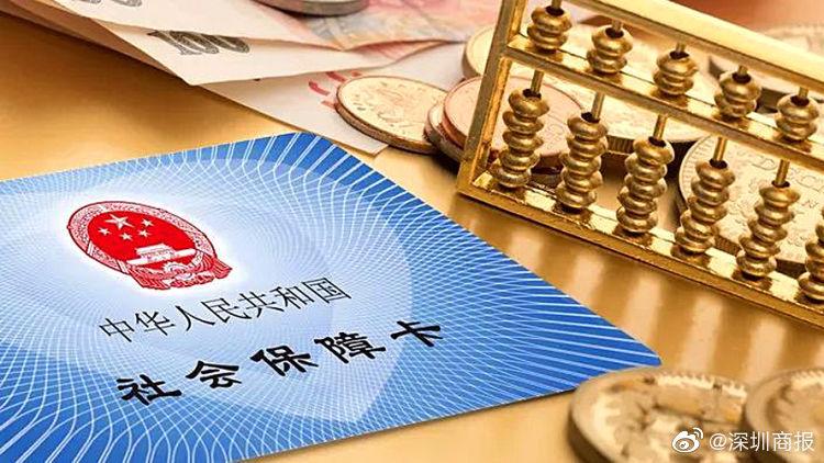 """深圳今年以来社保减负逾51亿元,年内实现社保业务""""同城通办"""""""