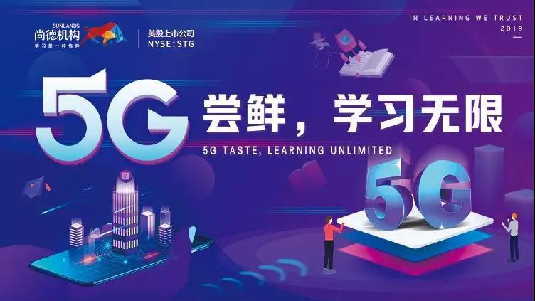 """尚德机构携手中国联通,打造""""5G+教育""""智慧化在线课堂"""