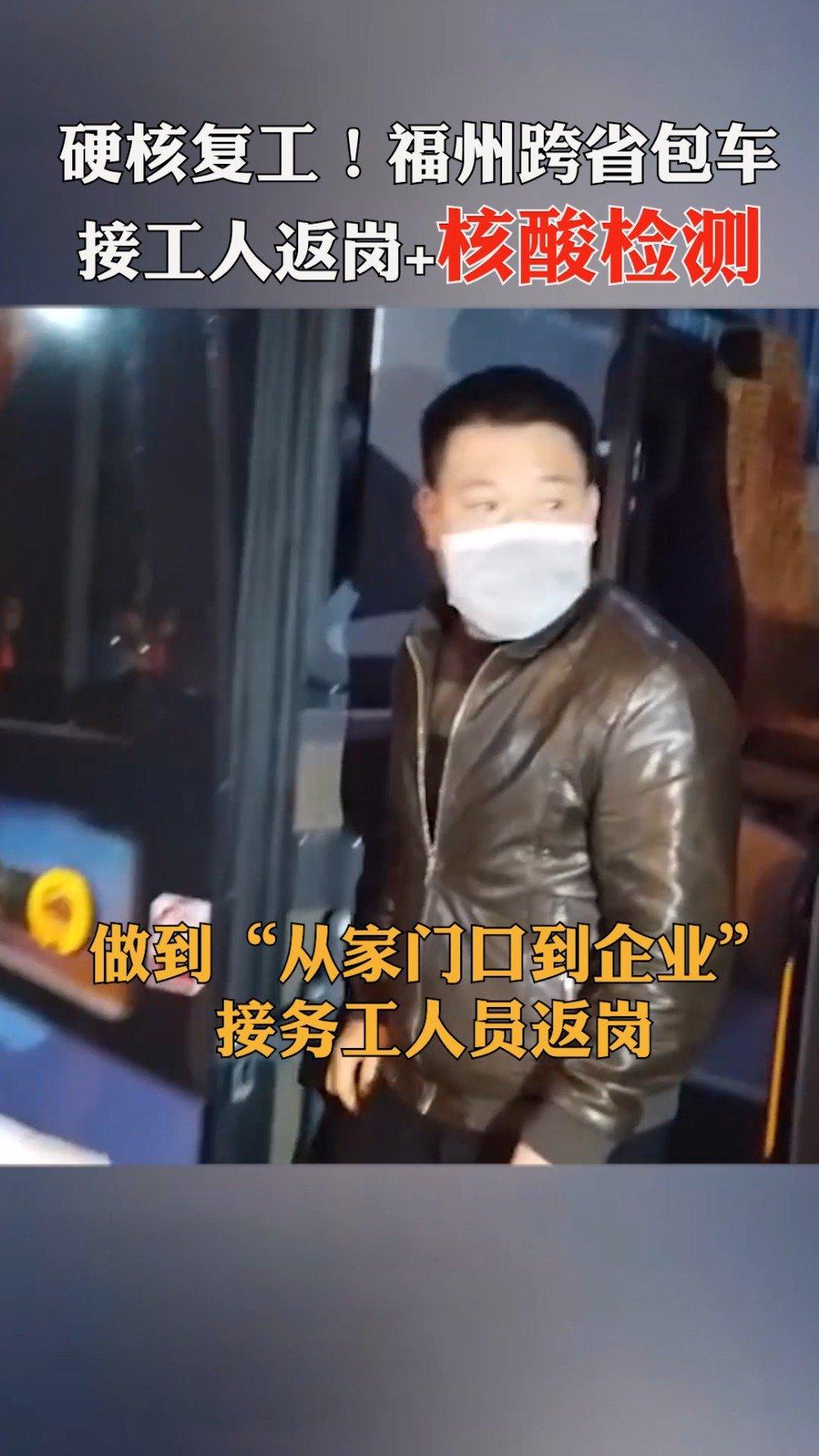 硬核复工!福州跨省包车接工人返岗+核酸检测