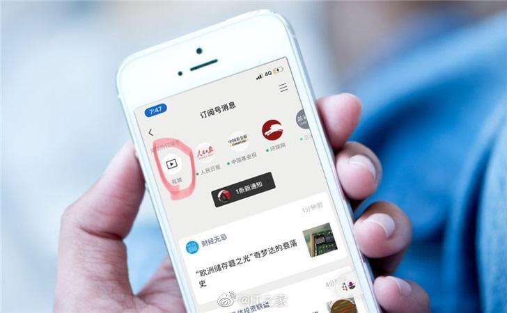 微信公众号灰度上线视频入口,暂仅支持 iOS 平台