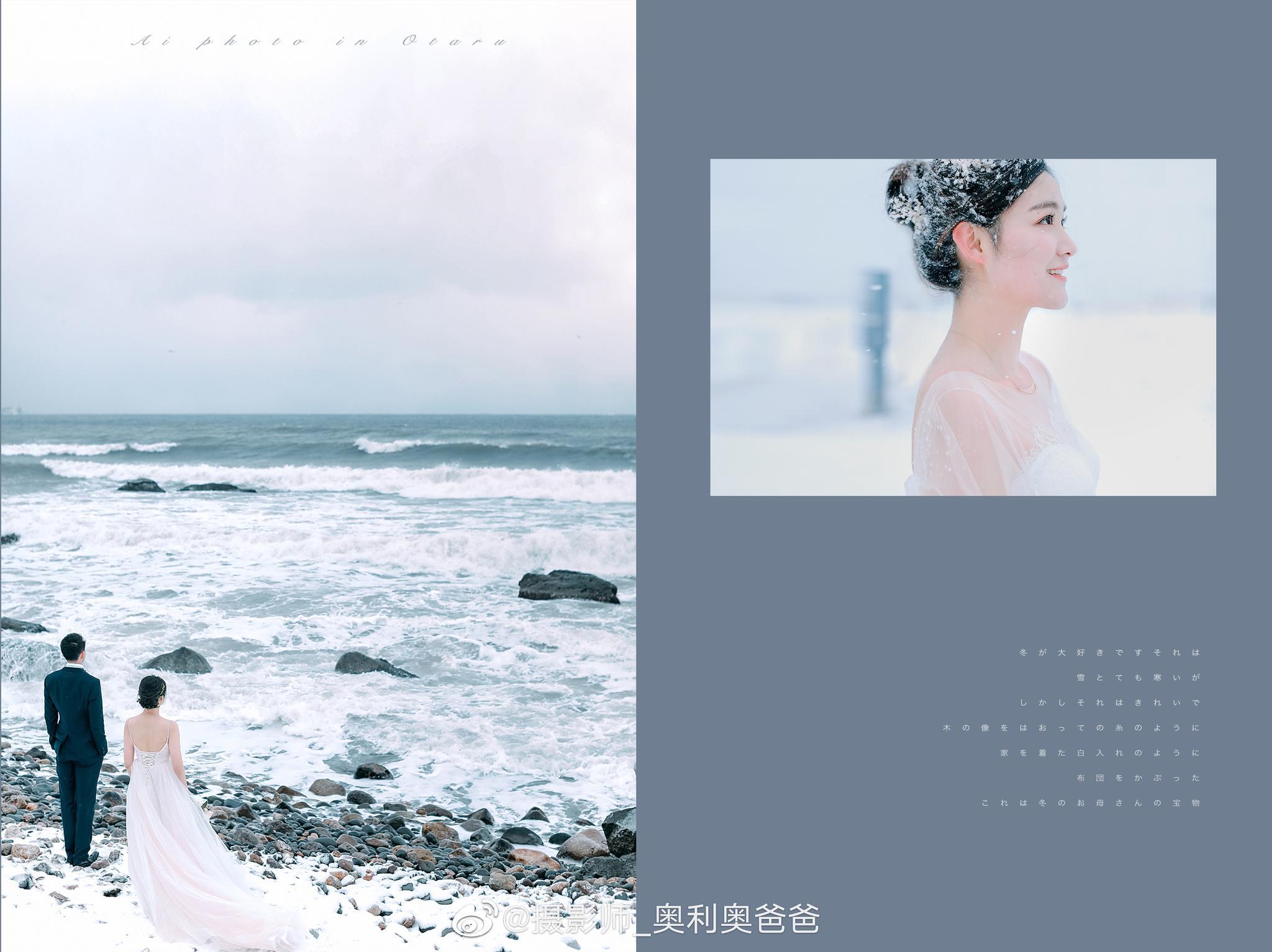 在零度以下的北海道拍婚纱,真的是人生的绝美体验!很多问冷不冷