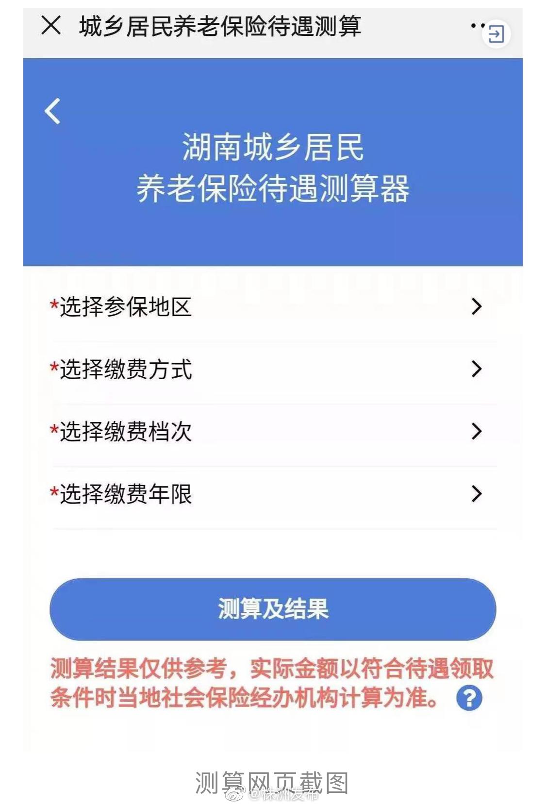 前天,湖南省城乡居民养老保险待遇测算器正式上线试运行