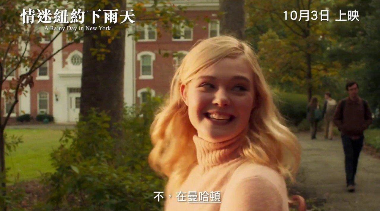 甜茶+艾丽·范宁+赛琳娜·戈麦斯新片《纽约的一个雨天》首曝中字预告
