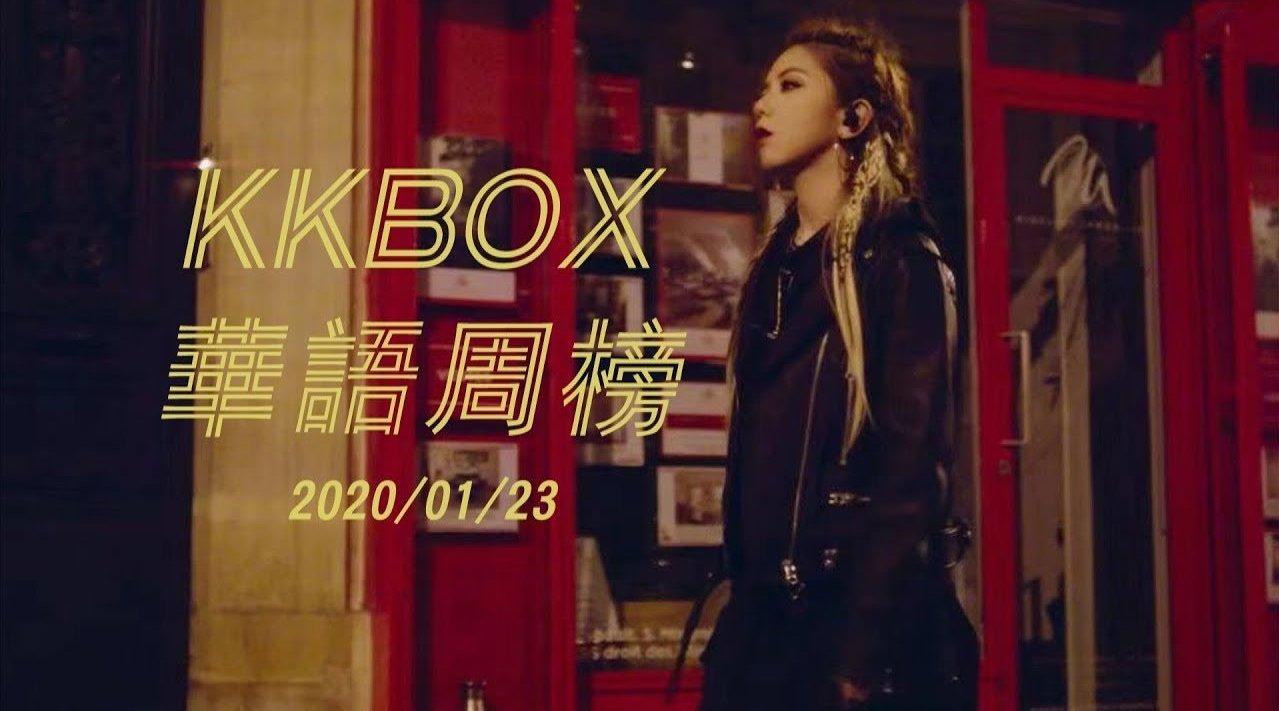 KKBOX华语单曲榜2020年第4周Top50邓紫棋新专辑《摩天动物园》发行接