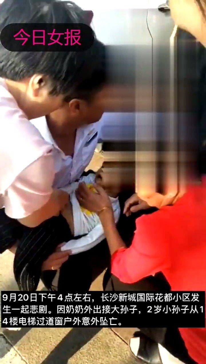悲剧!奶奶出去接大孙子,2岁小女孩从14楼电梯间窗户失足坠亡