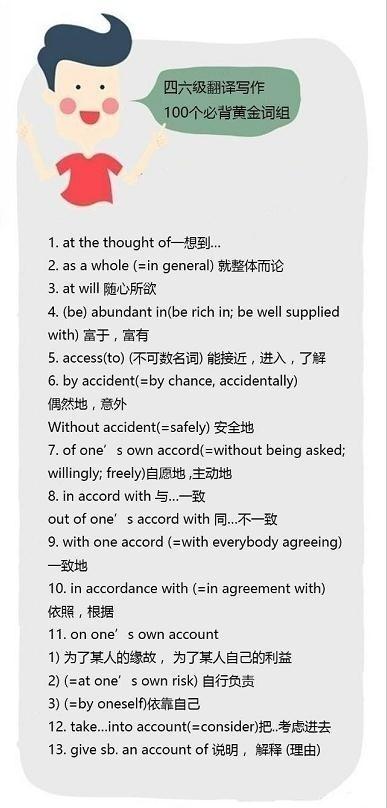 英语四六级写作翻译,100个必背高分黄金词组