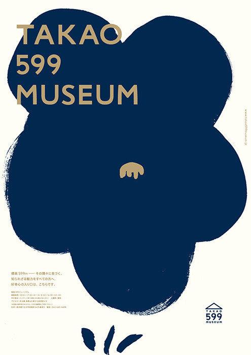 武藏野美术大学的一组图形化海报设计。