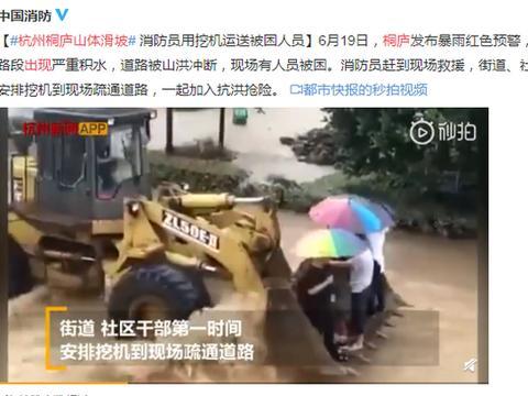 杭州桐庐山体滑坡 道路被山洪冲断