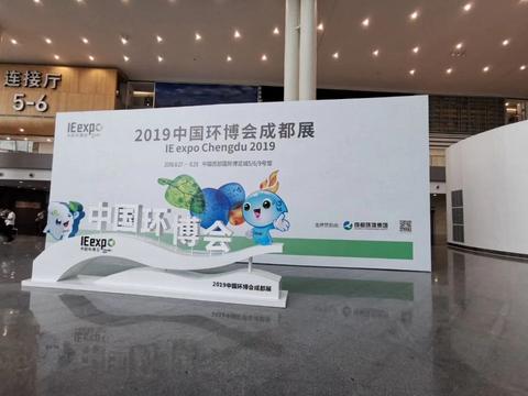 成都环境集团亮相2019中国环境产业高峰论坛暨中国环博会成都展
