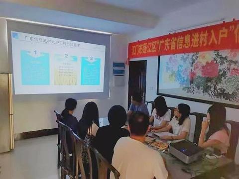 惠农!广东省信息进村入户工程蓬江项目通过验收!