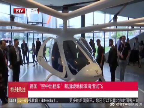 """""""空中出租车""""在新加坡地标滨海湾试飞 类似小型双座直升机机舱"""