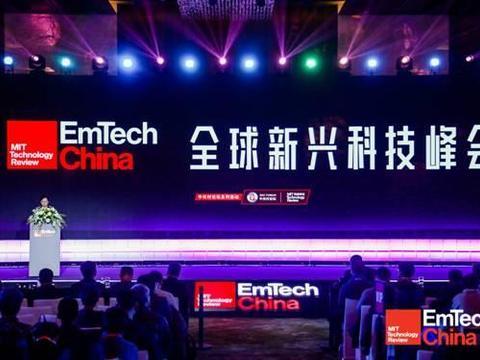《麻省理工科技评论》EmTech China峰会召开 探寻新兴科技发展路径