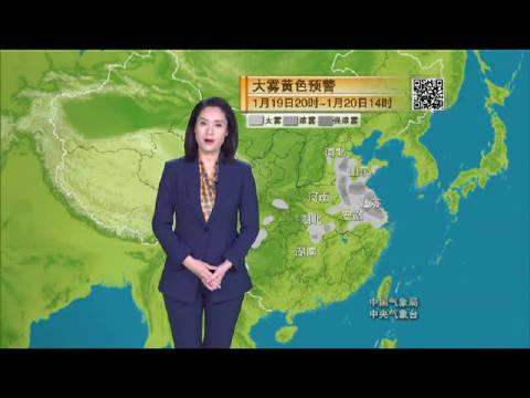 新闻联播天气预报20200119