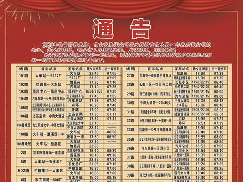 快收藏!春节期间九江公交运营安排表出来了!具体时间看这里