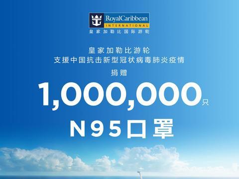 捐赠100万只N95口罩、疫情结束后为抗疫医务人员提供免费邮轮游!这家国际邮轮公司正式宣布