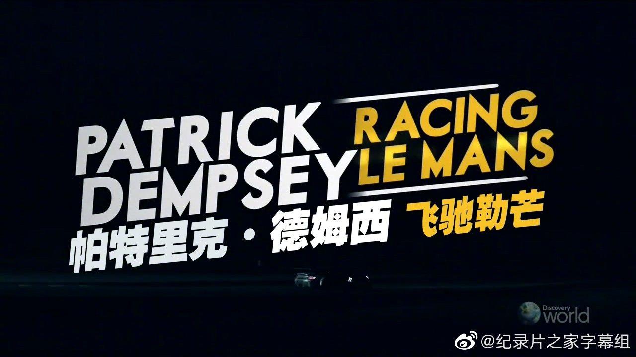 探索频道 帕特里克·德姆西 飞驰勒芒 1 Patrick Dempsey - Racing Le