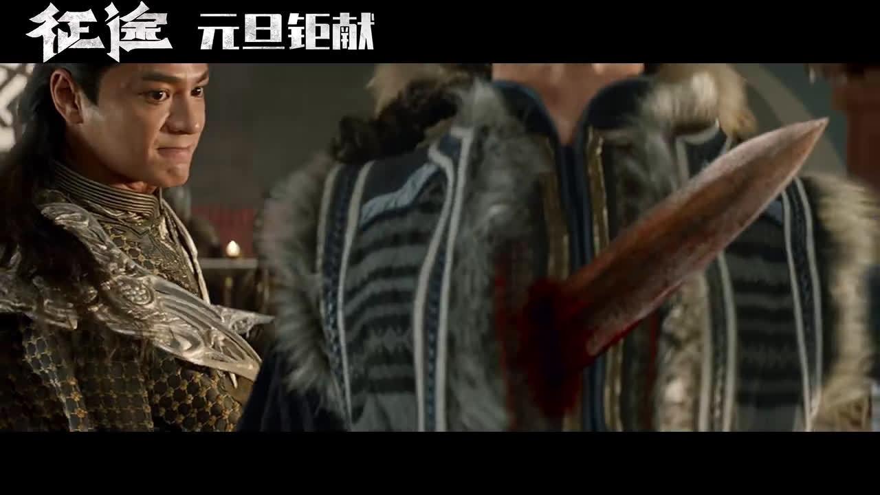 网游改编电影《征途》新预告 改档2020年元旦上映