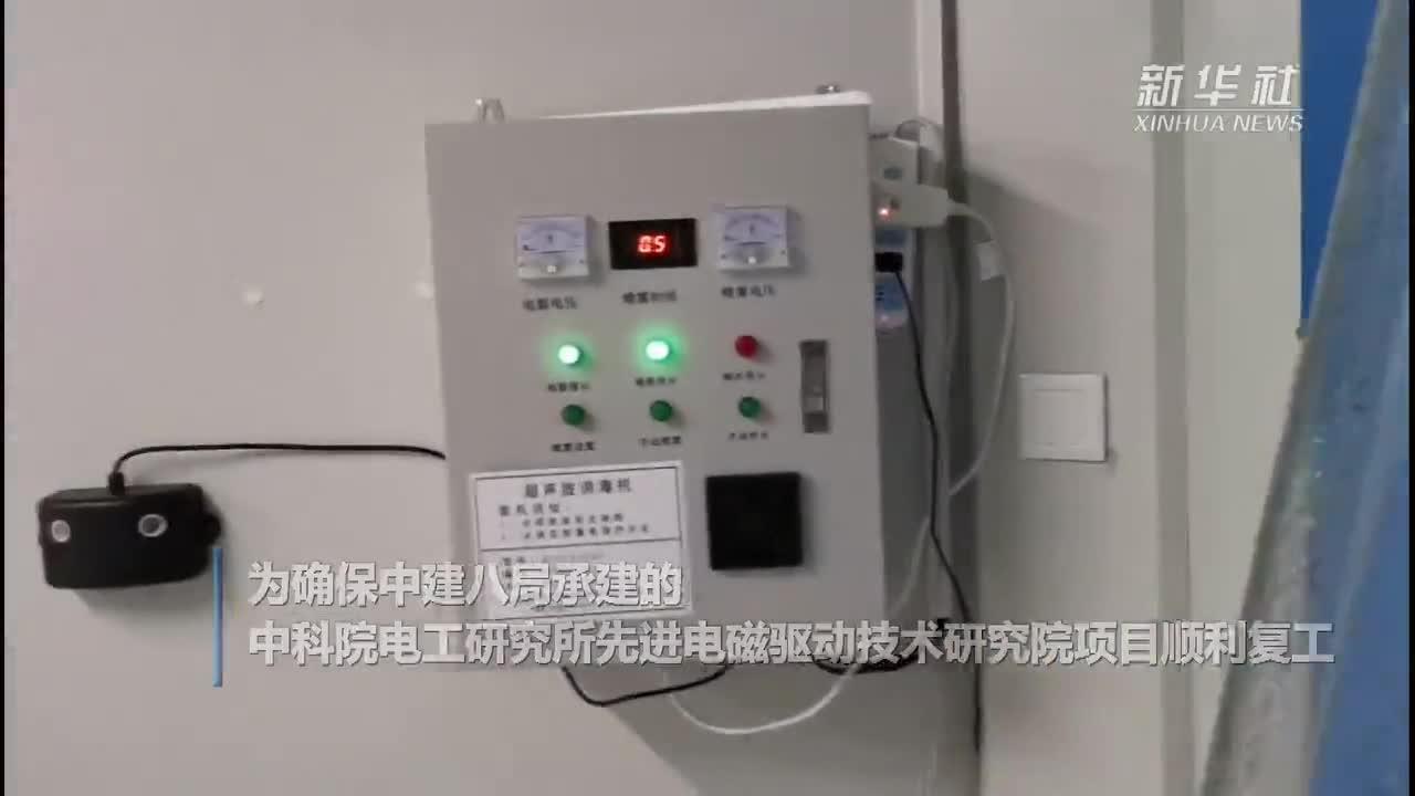 山东农机院推出智能控制超声波雾化消毒成套设备
