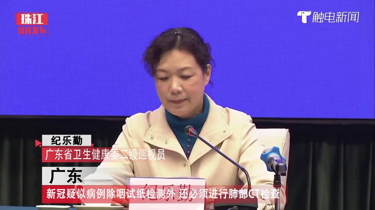 广东:新冠疑似病例除咽试纸检测外 还必须进行肺部CT检查