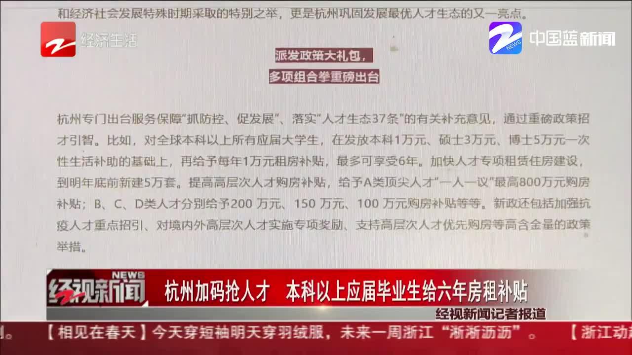 杭州加码抢人才  本科以上应届毕业生给六年房租补贴