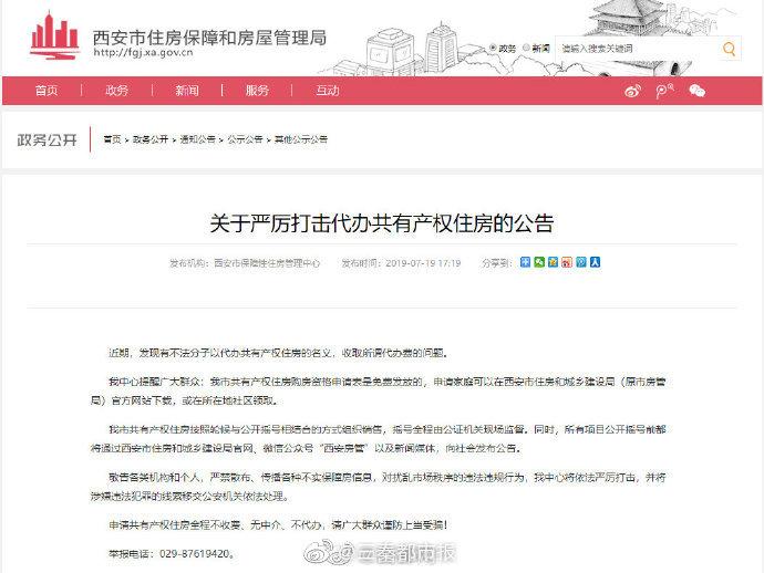 提醒!申请西安共有产权住房全程不收费、无中介、不代办