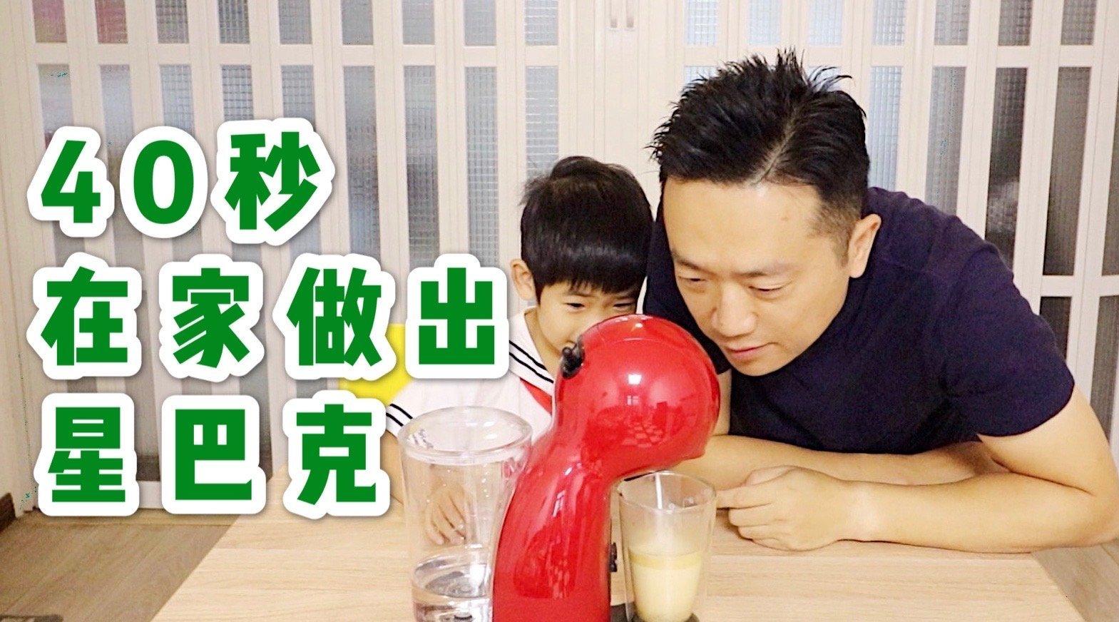 第132集VLOG:父子开箱懒人咖啡机,40秒在家做出纯正星巴克