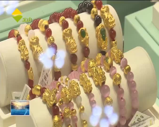 黄金价格走高 新年黄金饰品仍热销