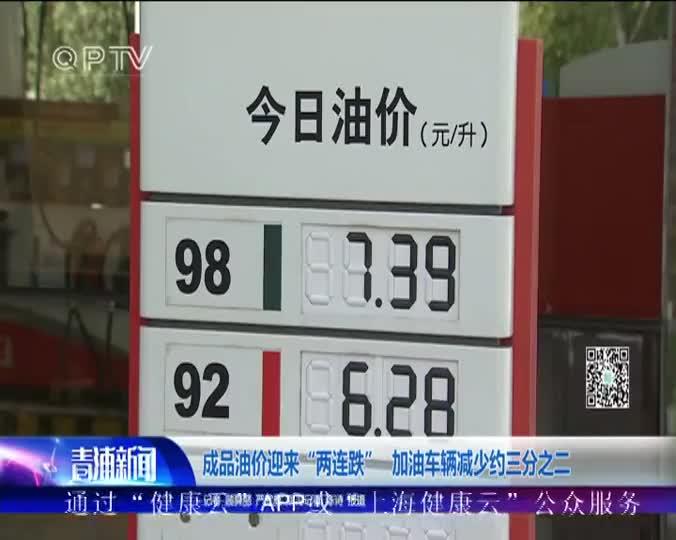"""成品油价迎来""""两连跌""""加油车辆减少约三分之二"""