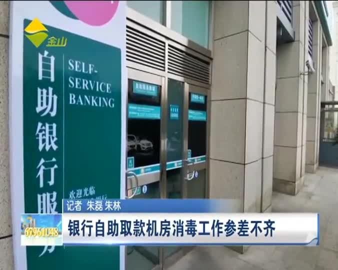 银行自助取款机房消毒工作参差不齐