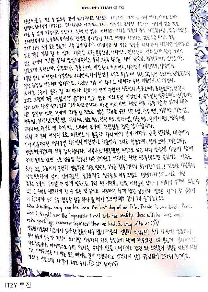 ITZY-留真,BTOB-任炫植,UP10TION-善燏