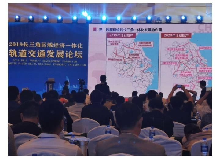 """2019长三角区域经济一体化轨道交通发展论坛""""在合肥成功召开"""